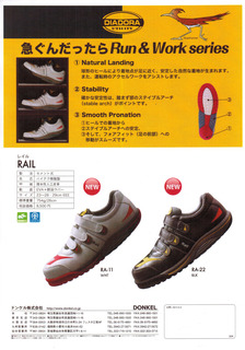 DIADORA 安全靴 新製品