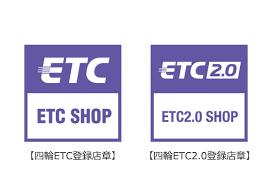 ETC 及び ETC2.0 セットアップ取り扱いの開...